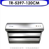(全省安裝)莊頭北【TR-5397SXXL】120公分2極增壓馬達斜背式(與TR-5397同款)排油煙機不銹鋼色