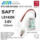 【久大電池】法國 SAFT LS-14250 台達 KTS ER14250 3.6V PLC 工控電池 SA15