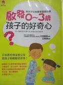 【書寶二手書T9/大學社科_ZDD】啟發0~3歲 孩子的好奇心_汐見稔幸,  王煦淳
