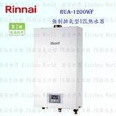 【PK廚浴生活館】 高雄林內牌 RUA-1200WF 強制排氣 12L 熱水器 DC變頻馬達 實體店面 可刷卡
