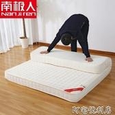 床墊加厚床墊1.5m1.8m床學生宿舍單人1.2米榻榻米軟墊床褥子海綿墊被 YJT 全館85折