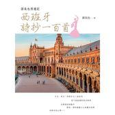 孫吳也西遊記:西班牙詩抄一百首
