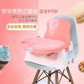 餐椅 寶寶餐椅嬰兒多功能吃飯餐桌椅兒童可折疊便攜式座椅小孩學坐椅子 酷我衣櫥