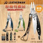 丹大【Leatherman】 Skeletool 限量彩色系列不鏽鋼工具鉗+ Gun強力萬用雙扣鑰匙圈832207 棕