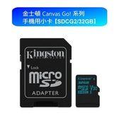 金士頓 記憶卡 【SDCG2/32GB】 Micro-SD 小卡 32GB U3 讀90MB 寫45MB 新風尚潮流