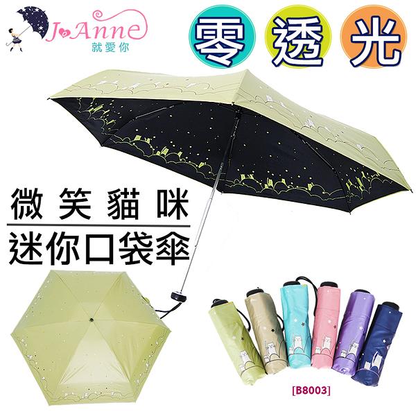 【JoAnne就愛你】雙龍牌微笑貓咪迷你口袋傘-雙面降溫涼感晴雨傘五折傘MINI傘輕量傘B8003