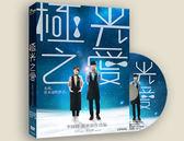 【停看聽音響唱片】【DVD】極光之愛精平裝版