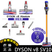 ㊣胡蜂正品㊣ Dyson V8 Absolute 8吸頭版 最新旗艦 雙主吸頭 HEPA sv09 sv10 v6V8 Absolut fluffy+ plus