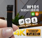 【辦案神器】*NCC認證*極致4K高畫質W101無線WIFI針孔攝影機遠端監看竊聽器密錄器監聽器