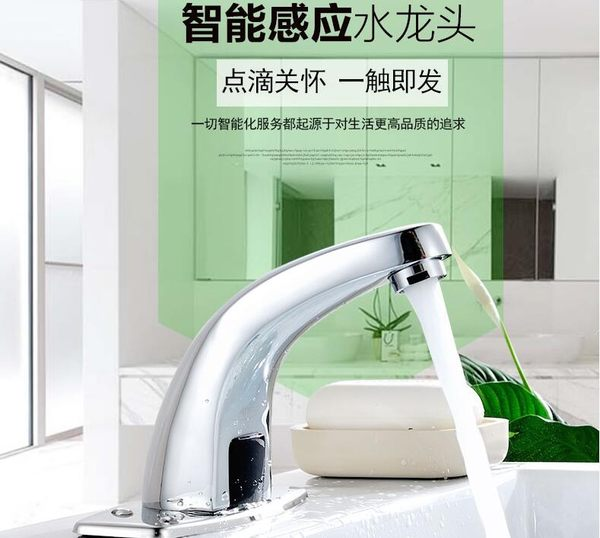 Anmon銅全自動感應水龍頭 感應自動水龍頭感應洗手器2015款