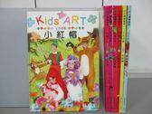 【書寶二手書T1/少年童書_RGW】小小書畫藝術-小紅帽_灰姑娘_動物森林等_共7本合售