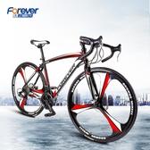 永久700c公路車21/27速一體輪碟剎彎把自行車男女學生公路賽車 MKS交換禮物