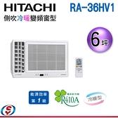 (含運安裝另計)【信源】6坪【HITACHI 日立 側吹變頻窗型冷氣】RA-36HV1