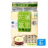 富里純天然有機白米1.5KGX5【愛買】