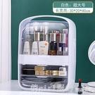 化妝品收納盒網紅整理桌面梳妝台大容量化妝口紅護膚品防塵置物架 618購物節 YTL