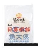 C1【魚大俠】FF063內行人月亮蝦餅(200g/片)