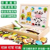 幼兒童磁性拼圖男孩女孩寶寶益智力開發 cf