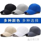 帽子男女夏天薄速干帽透氣防曬遮陽帽戶外運動釣魚太陽棒球鴨舌帽 名購居家