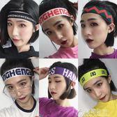 韓國頭飾寬邊個性運動發帶女甜美森女繫洗臉發箍超仙百搭健身頭帶