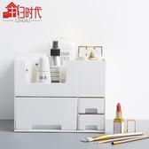 化妝品收納盒塑料抽屜式桌面梳妝台護膚品整理盒面膜口紅置物架