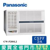 Panasonic國際4-5坪CW-P28SL2左吹窗型冷氣_含配送+安裝【愛買】