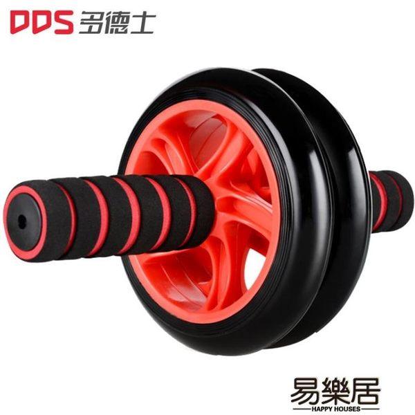 多德士健腹輪腹肌輪運動健身器材家用健腹器