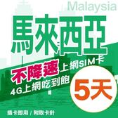 【TEL25】馬來西亞上網卡 5日 不限流量不降速 4G上網 吃到飽上網SIM卡