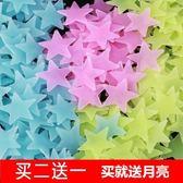 天花板臥室3D立體夜光星星熒光貼紙房間牆面裝飾品自黏牆紙牆貼畫  LannaS