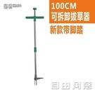 園藝拔草器 腳踏拔草器分段式可拆卸鋁管 除草器 除草根 100*21.5CM