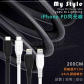 【MFI認證 200cm】 Type C To Lightning 支援PD快充 傳輸充電線/Apple/最新MacBook/iPhone 12/iPhone 11/iPad/Pro-ZW
