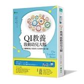 QI教養啟動幼兒大腦