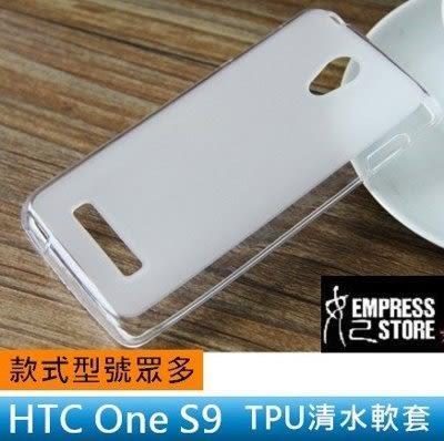 【妃航】防滑/防摔 HTC One S9 全包/透明 TPU 清水套/軟套/果凍套/布丁套/矽膠套/保護套/手機套