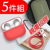 超值買1送4!! Apple AirPods PRO 藍牙耳機盒保護套 送磁吸防丟線+耳掛+掛鉤+萬用套 扣環版