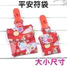 現貨 小紅包袋 平安符袋 安全夾 護身符...