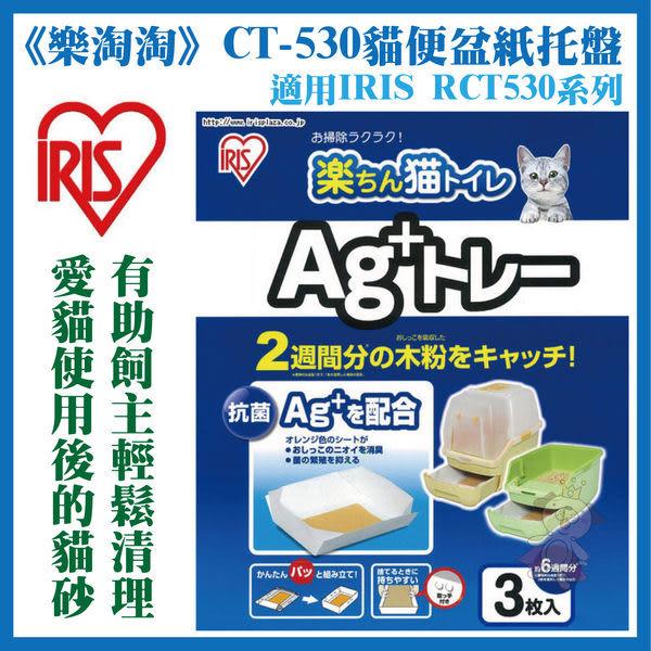 *WANG* IRIS《樂淘淘》RCT-530貓便盆紙托盤(RCT-3) //補貨中