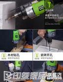 卡瓦尼手電鑽家用打孔沖擊鑽多功能迷你手槍鑽電鑽電轉小型電鑽 印象家品