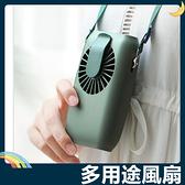 《多用途隨身風扇》懶人電風扇 可支架 掛脖 腰掛 超靜音 大電池容量 三段風力 USB充電 輕巧便攜