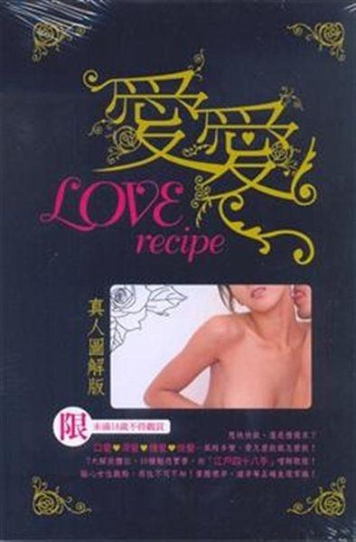 愛愛 LOVE recipe