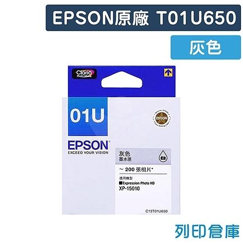 EPSON 灰色 T01U650/NO.01U 原廠墨水匣 /適用 EPSON Expression Home XP-15010