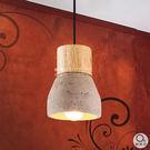 吊燈★木藝小清新 當原木碰上石膏 純真自然吊燈 單燈✦燈具燈飾專業首選✦歐曼尼✦