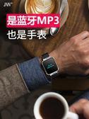 MP3手錶藍芽跑步MP3運動計步無損音樂播放機電子書迷你學生隨身聽HIFI DF  二度