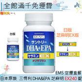 【一期一會】【日本現貨】全新SUNTORY三得利 魚油 DHA&EPA+芝麻明EX 60日份(240錠)「日本版」