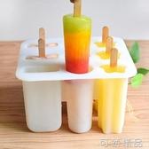 9孔冰棒模具硅膠創意商用可愛家用自制兒童凍冰淇淋雪糕做的冰棍 可然精品