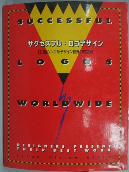 【書寶二手書T6/設計_YBZ】Successful Logos Worldwide