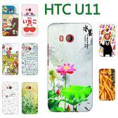 [U11 手機殼] HTC 11 U-3u u3u 軟殼 保護套 外殼
