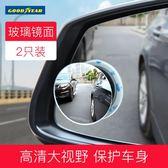 固特異汽車后視鏡小圓鏡反光倒車教練輔助盲區無死角360度廣角鏡 WD 薔薇時尚