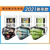 親親JIUJIU 醫用口罩(10入)2021新年系列 款式可選【小三美日】MD雙鋼印(預計7-10天出貨)
