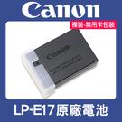【密封包裝】全新 LP-E17 原廠電池...