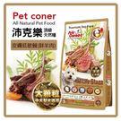 【力奇】沛克樂 頂級天然糧-皮膚低敏餐(鮮羊肉)大顆粒-15kg-1350元(A831H12)