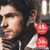 藍芽耳機無線藍芽耳機掛耳式開車運動防水超長待機蘋果通用耳塞式迷你超小 伊蒂斯女裝